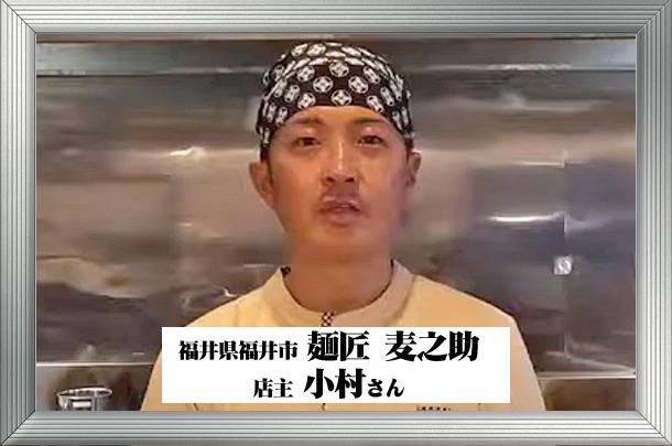 「こし太郎」お客様の声|麺匠 麦之助 小村さん